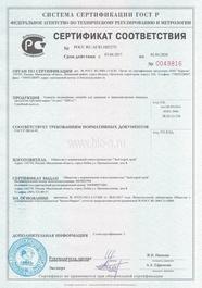 Сертификат соответствия полимерных емкостей и погребов