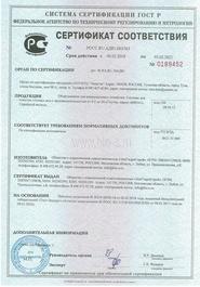 Сертификат соответствия системы для очистки сточных вод